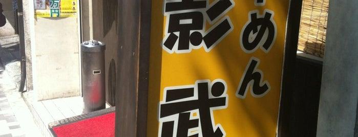 Ramen Kagemusha is one of 兎に角ラーメン食べる.