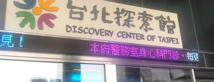 台北探索館 Discovery Centre of Taipei is one of Taiwan.