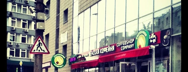 Coffeeshop Company is one of Moskova 1.