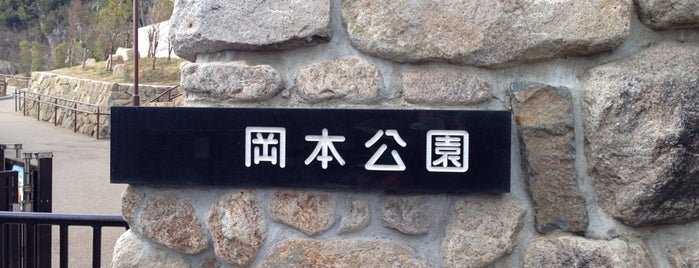 岡本梅林公園 is one of 公園.