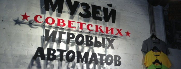 Музей советских игровых автоматов is one of ага,да.