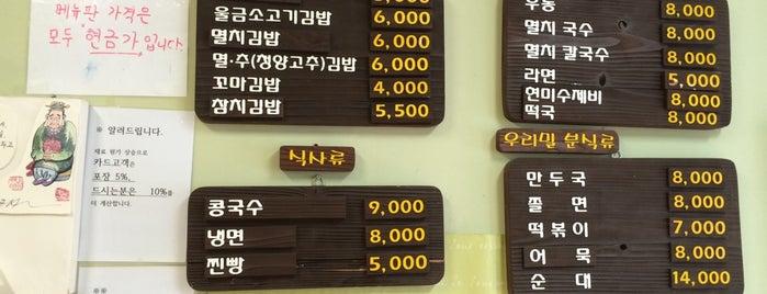 알라딘 가족밥상 is one of 착한 식당 리스트.