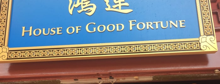 House of Good Fortune is one of Epcot World Showcase.