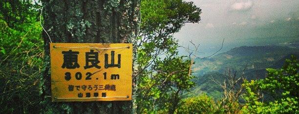 恵良山山頂 is one of 四国の山.