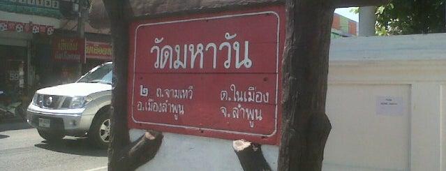 วัดมหาวัน is one of ลำพูน, ลำปาง, แพร่, น่าน, อุตรดิตถ์.