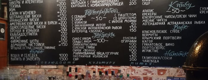 рюмочная волна is one of Kazan.