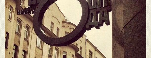 Центр им. В. Э. Мейерхольда is one of Eventually.