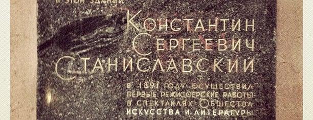 Центральный дом работников искусств is one of культУРА.