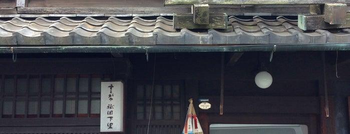 するがや祇園下里 is one of 和菓子/京都 - Japanese-style confectionery shop in Kyo.