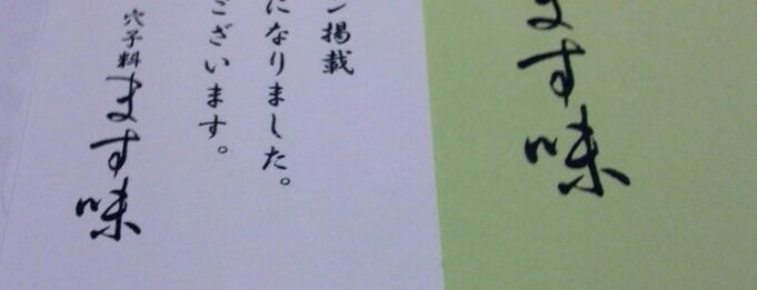 穴子料理 ます味 is one of 新宿再開拓中.