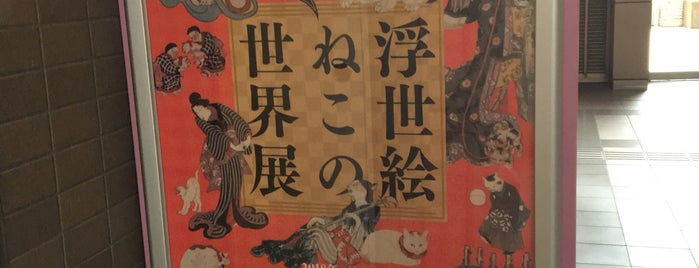 Hachioji Yume Art Museum is one of Jpn_Museums2.