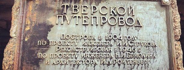 Тверской путепровод is one of Москва.