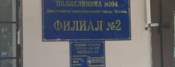 Детская поликлиника №104 is one of Поликлиники ЗАО, ВАО, ЦАО.
