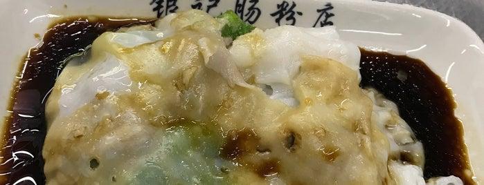 银记肠粉店(惠福东路店) is one of Travel.