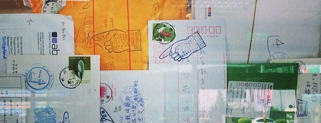 新店郵局 Xindian Post Office is one of 住新店 Xindian Living.
