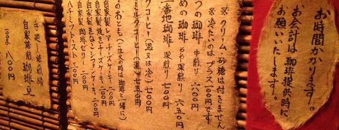 猿楽珈琲 is one of Nakameguro.