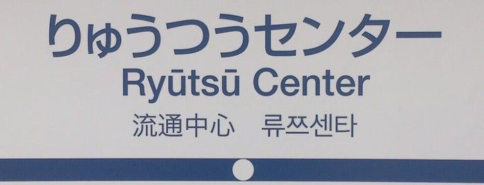 流通センター駅 (MO04) is one of よく行くところ.