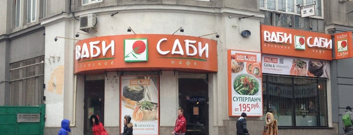 Ваби саби is one of Moscow restaurants.