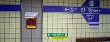 Sinjeong Stn. is one of Subway Stations in Seoul(line5~9).