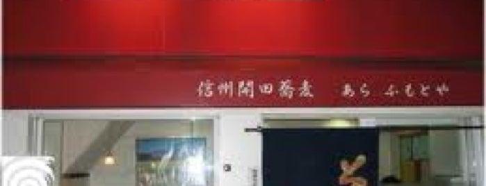 a la 麓屋 is one of lieu a Tokyo 2.