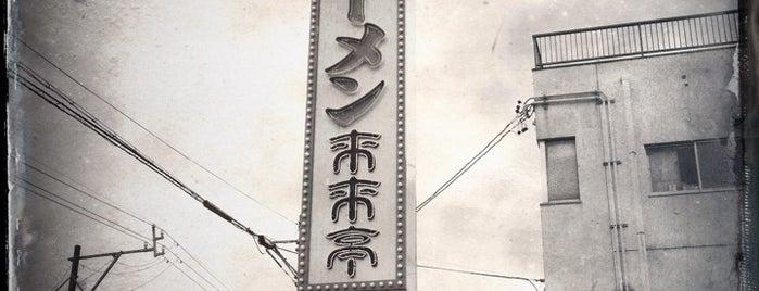 ラーメン 来来亭 南瀬名店 is one of ラーメン.