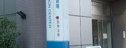 Examination and Education Center, Tokyo Fire Department is one of 綾菓@秋葉原.