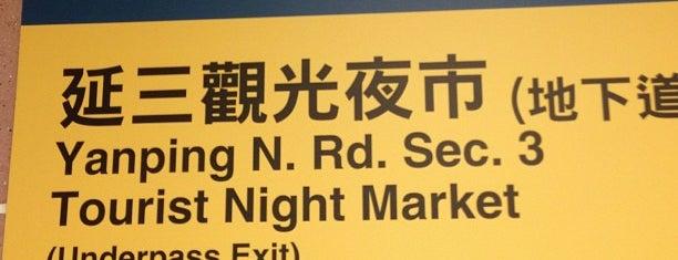 Yanping N. Rd. Sec. 3 Tourist Night Market is one of Taiwan.