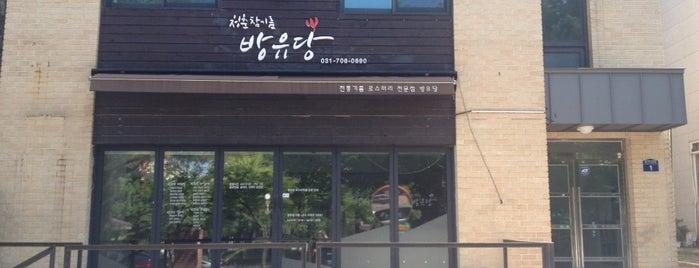 청춘참기름 방유당 is one of iBrunch 모임장소.