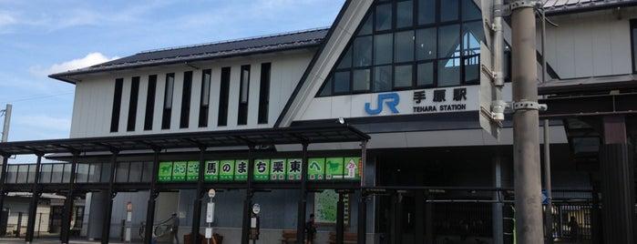 Tehara Station is one of よく行くところ.
