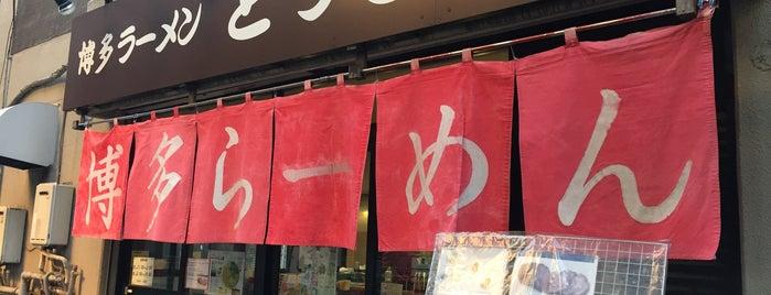 博多らあめん とっしん屋 is one of らめーん(Ramen).