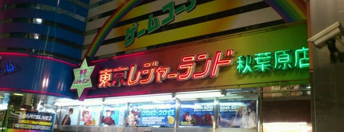 Tokyo Leisure Land Akihabara is one of 秋葉原エリア.