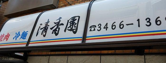 清香園 渋谷店 is one of 500 yen lunch.