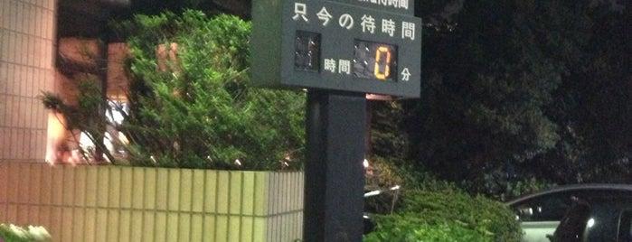 明治神宮外苑ゴルフ練習場 is one of Random Fun.