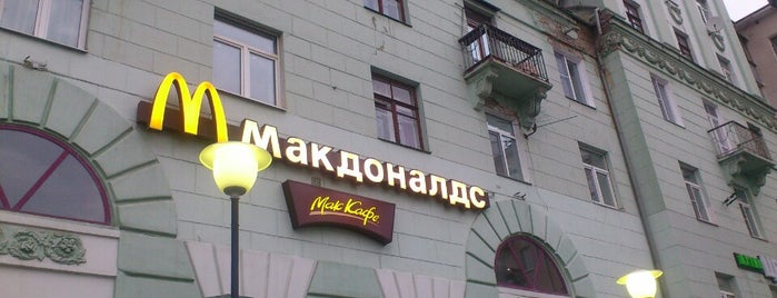 McDonald's is one of Треш и гавно.
