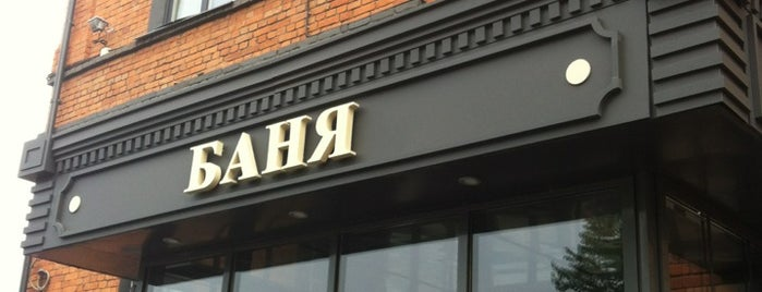 Варшавские бани is one of Eat&Drink in Moscow.