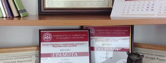 "катедра Маркетинг, Стопанска Академия ""Д. А. Ценов"" (Marketing Department, D. A. Tsenov Academy of Economics) is one of My places."