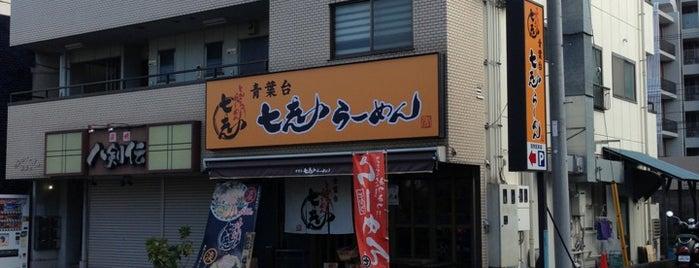 青葉台 七志らーめん is one of 思い出し系.