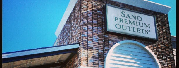 Sano Premium Outlets is one of 遊び場所.