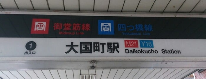 Yotsubashi Line Daikokucho Station (Y16) is one of 大阪市営地下鉄 四つ橋線.