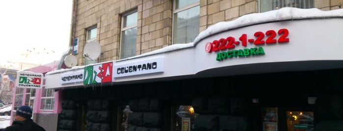 Пицца Челентано is one of Киев.