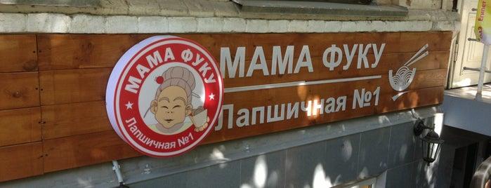 Мама Фуку is one of куда пойти.