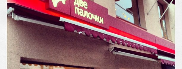 Две палочки is one of 24 Hour Restaurants.