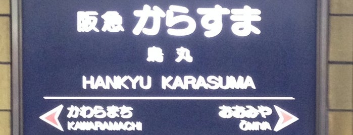 Karasuma Station (HK85) is one of 阪急京都本線・千里線・嵐山線の駅.