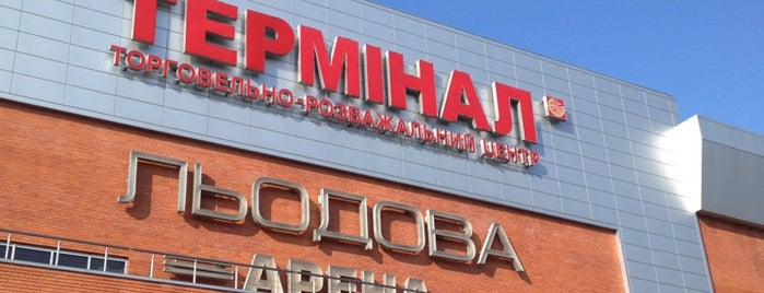 ТРЦ «Терминал» is one of Хочу пойти.