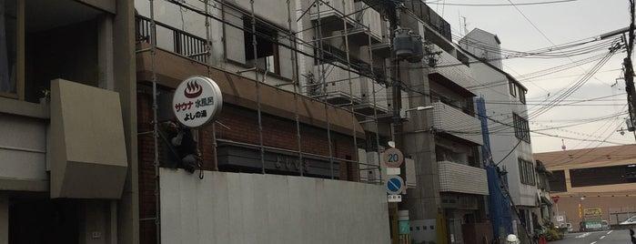 よしの湯 is one of 銭湯.