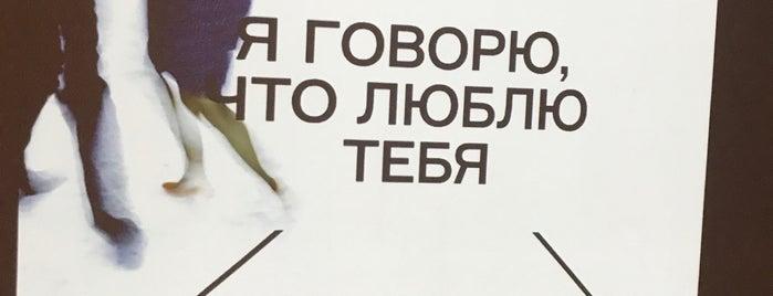 Новое пространство Театра Наций is one of Eventually.