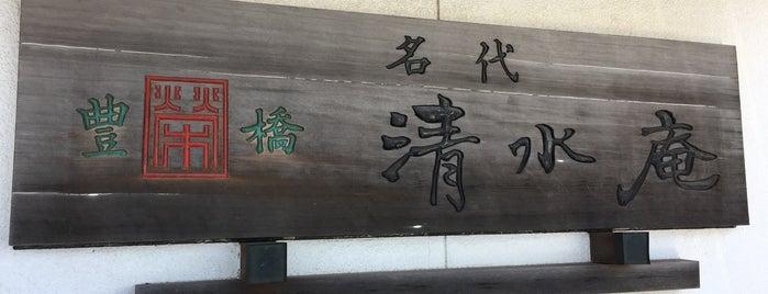 清水庵 is one of 地域振興|豊橋カレーうどん.