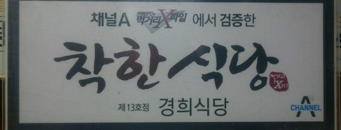 경희식당 is one of 착한 식당 리스트.