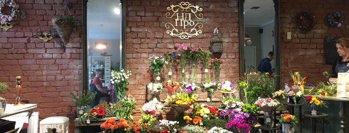 Цветочная кофейня НД ПРО is one of St. Pete's.