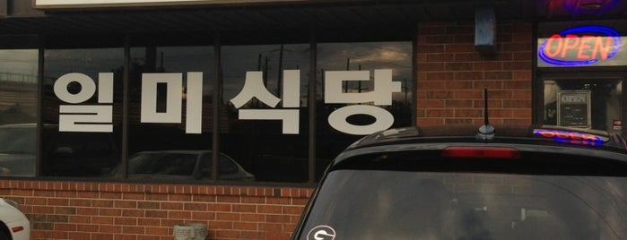 Il Mee Korean Restaurant is one of Favorite Places to Eat.